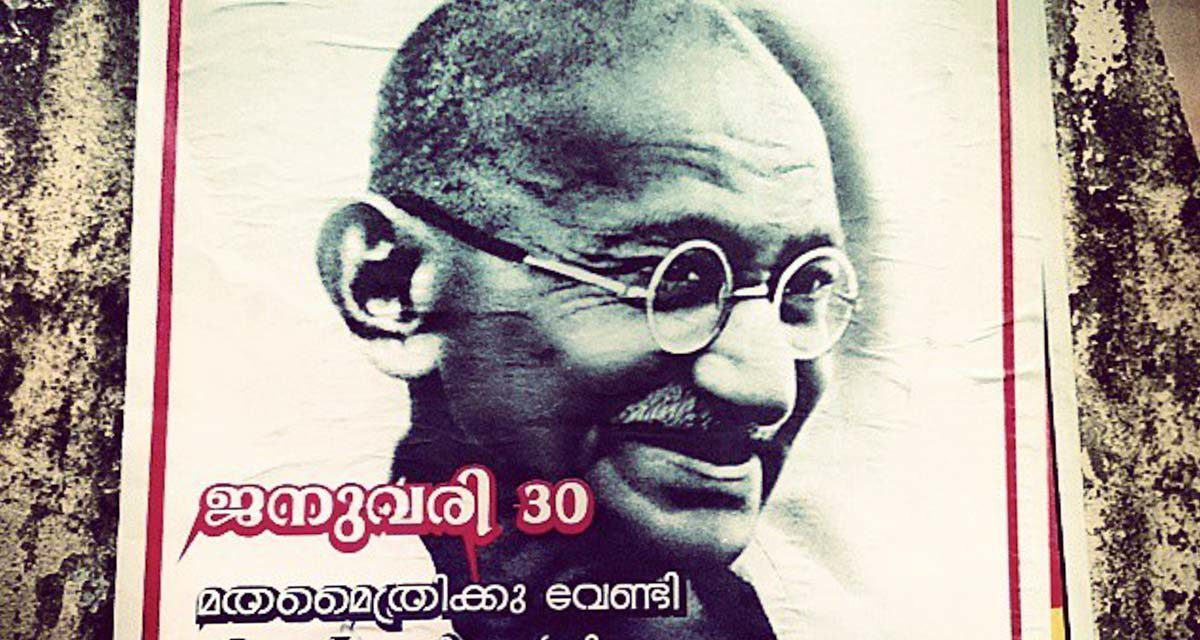 Las gafas de Mahatma Gandhi